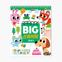 BIG 스케치북 - 그림찾기