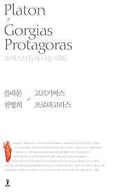 고르기아스 / 프로타고라스