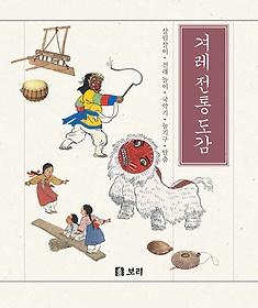 겨레전통 도감 1~5권 세트 (보급판)