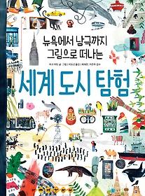 """<font title=""""뉴욕에서 남극까지 그림으로 떠나는 세계 도시 탐험"""">뉴욕에서 남극까지 그림으로 떠나는 세계 ...</font>"""