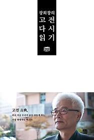 장희창의 고전 다시 읽기