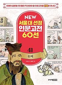 NEW 서울대 선정 인문고전 60선 - 41 논어