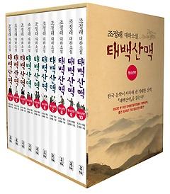 태백산맥 청소년판 1~10권 세트
