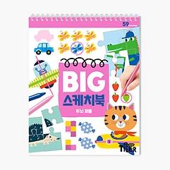 BIG 스케치북 - 두뇌퍼즐
