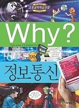 중고)Why?과학038 정보통신(2판)