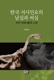 한국 서사민요의 날실과 씨실