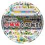 [사은품증정]한국헤르만헤세2012년최신판-New수똑똑수학동화(전72종)/재치있는이솝우화지혜로운탈무드/꿈틀꿈틀자연관찰/쫑알쫑알한글똑똑/예스과학이최고야/YES과학이최고야/와우부자가최고