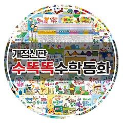 [2017년정품새책등록] 한국헤르만헤세 개정신판수똑똑수학동화 전 72종