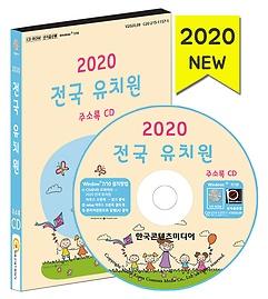 2020 전국 유치원 주소록 CD