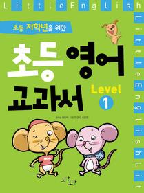 초등 영어교과서 Level 1