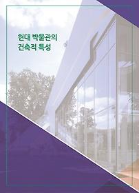 현대 박물관의 건축적 특성