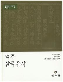 역주 삼국유사