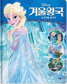 디즈니 겨울왕국 오로라를 찾아서