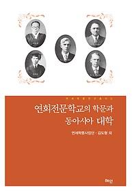 연희전문학교의 학문과 동아시아 대학