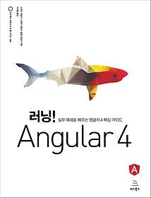 러닝! Angular 4
