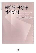 북한의 사상과 역사인식