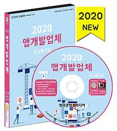 2020 앱개발업체 주소록 CD