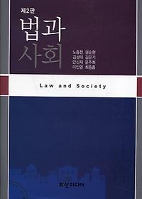 법과 사회