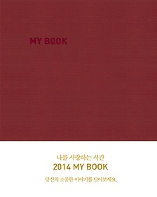 2014 마이북 MY BOOK