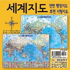 표준 세계지도(소) 괘도