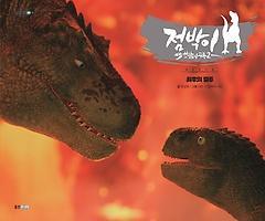 점박이 한반도의 공룡 3 - 최후의 결투