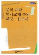중국 대학 역사교재 속의 한국 한국사