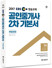 "<font title=""2017 EBS 공인중개사 2차 기본서 부동산공법 (공인단기)"">2017 EBS 공인중개사 2차 기본서 부동산공...</font>"