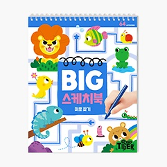 BIG 스케치북 - 미로찾기