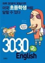 3030 English 2 : 하루 30분씩 30일이면 미국 초등학생처럼 말할 수 있다