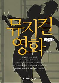 뮤지컬 영화 (큰글씨책)