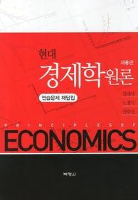 현대 경제학원론 - 연습문제 해답집