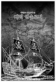 해적 앤솔로지