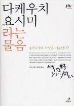 "<font title=""다케우치 요시미라는 물음 - 동아시아의 사상은 가능한가?"">다케우치 요시미라는 물음 - 동아시아의 사...</font>"