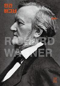인간 바그너 = Richard Wagner