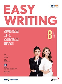 """<font title=""""EBS 라디오 Easy Writing 이지 라이팅 (월간) 8월호"""">EBS 라디오 Easy Writing 이지 라이팅 (월...</font>"""