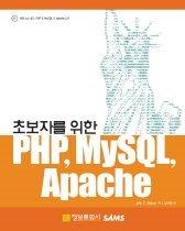 초보자를 위한 PHP, MySQL, Apache (CD:1)