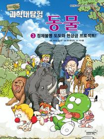아기공룡 둘리 과학대탐험 3 - 동물