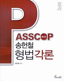패스캅 송헌철 형법각론 (2013)