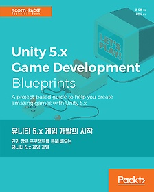 유니티 5.x 게임 개발의 시작