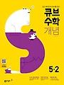 큐브수학S 개념 start 5-2 (2020년용) : 새 교과서 반영 / 교과서 중심 개념서