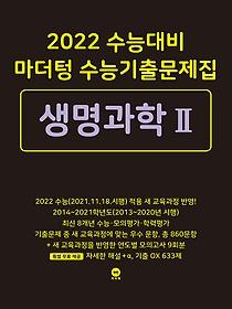 "<font title=""2022 수능대비 마더텅 수능기출문제집 생명과학 2 (2021)"">2022 수능대비 마더텅 수능기출문제집 생명...</font>"