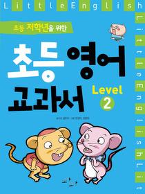 초등 영어교과서 Level 2