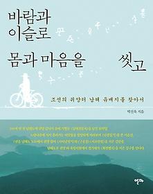 바람과 이슬로 몸과 마음을 씻고 : 조선의 귀양터 남해 유배지를 찾아서