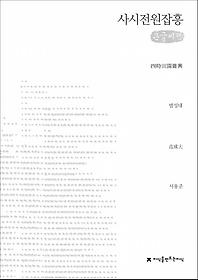 사시전원잡흥 (큰글씨책)