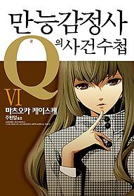 만능감정사 Q의 사건수첩 6