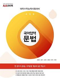대성 마이맥 국어영역 문법 (2016)