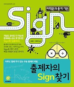 �������� Sign ã�� ����а� ��� �⺻ (2015��/ ��3��)