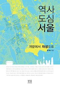 역사도심 서울