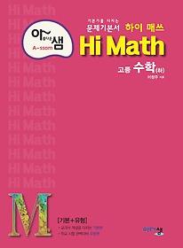 아샘 Hi Math 고등 수학 (하/ 2021)