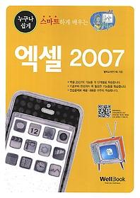 누구나 쉽게 스마트하게 배우는 엑셀 2007